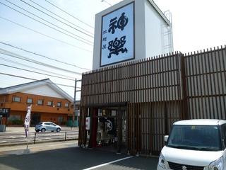 拉麺屋神楽 倉吉店