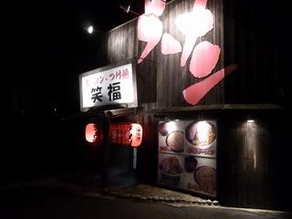 ラーメン・つけ麺笑福 米子店